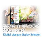 デジタルサイネージディスプレイソリューション